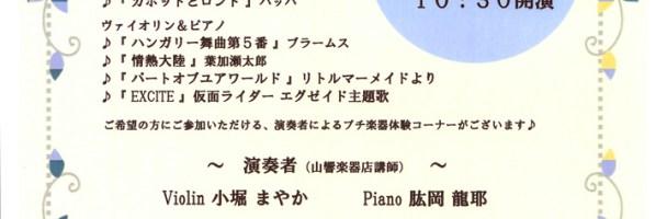 中山コンサート