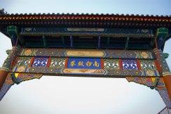 zhangzizhonglu_traditional_chinese_gate