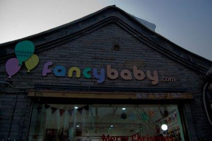 Nanluoguxiang_fancybaby
