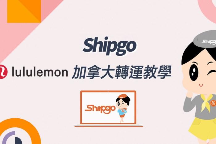 【教學文】Shipgo加拿大轉運教學,買Lululemon超划算!