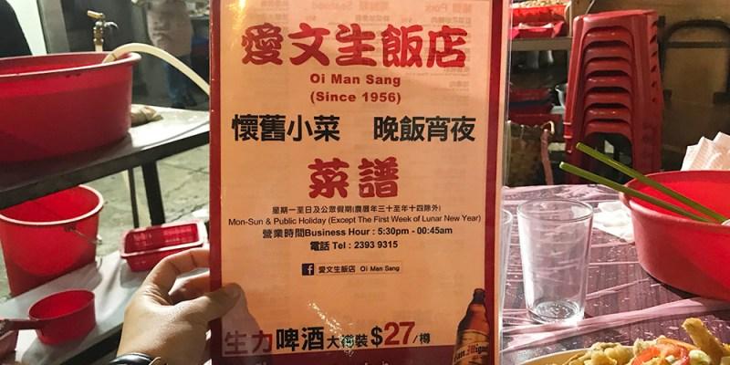 【Travel】香港吃貨行:在地人推薦~深水埗 愛文生 大排擋,香港最道地熱炒!