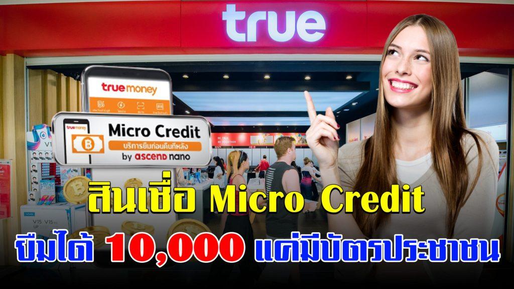 แค่มีบัตรประชาชน ยืมได้ 10,000 บาท อนุมัติง่าย ได้ทุกคน