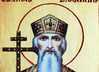 Св. равноапостолен велик княз Владимир