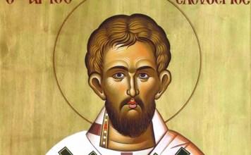 св. Елевтерий