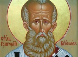 св. Григории Богослов