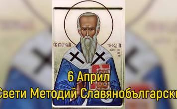 св. Методий Славянобългарски