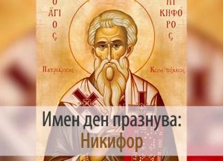 Св. Мъченик Никифор