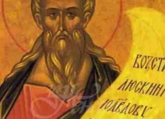 Св. пророк Амос, Св. мчк. Исихий Доростолски, Св. Ефрем II, патр. Сръбски
