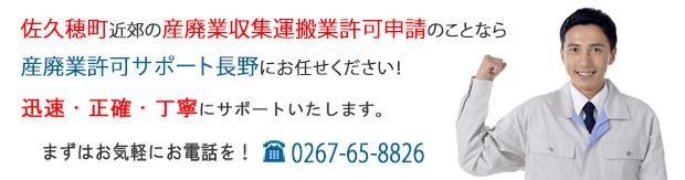 佐久穂町の産廃業許可申請ならお任せください