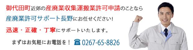 御代田町の産廃業許可申請