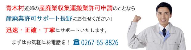 青木村の産廃業許可申請ならお任せください