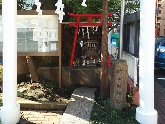 蛇幸都神社