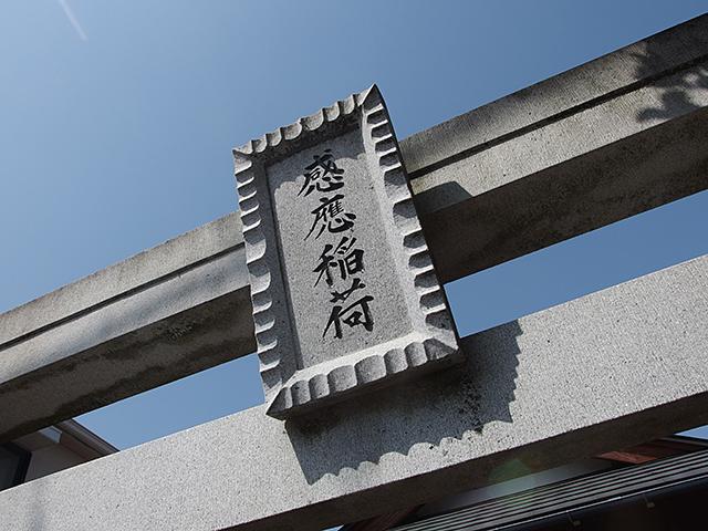 感應稲荷神社写真