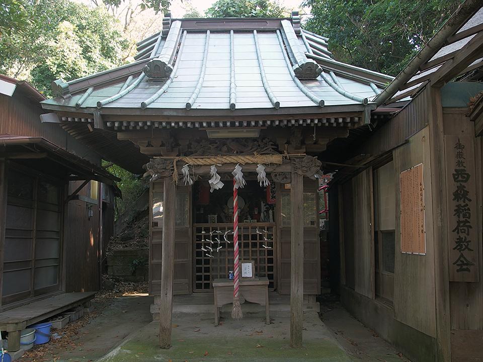 西森稲荷神社