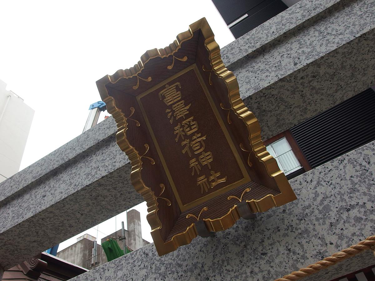 富澤稲荷神社写真