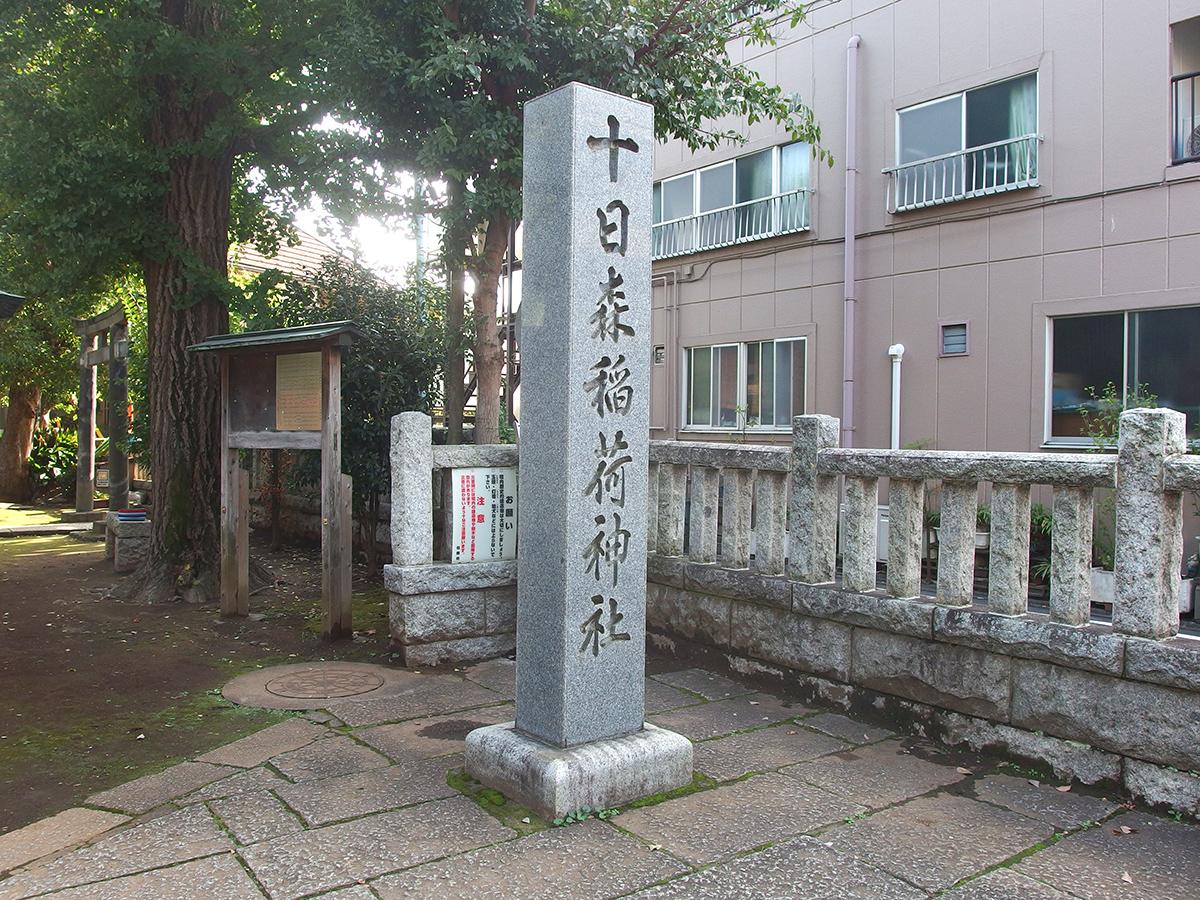 十日森稲荷神社写真