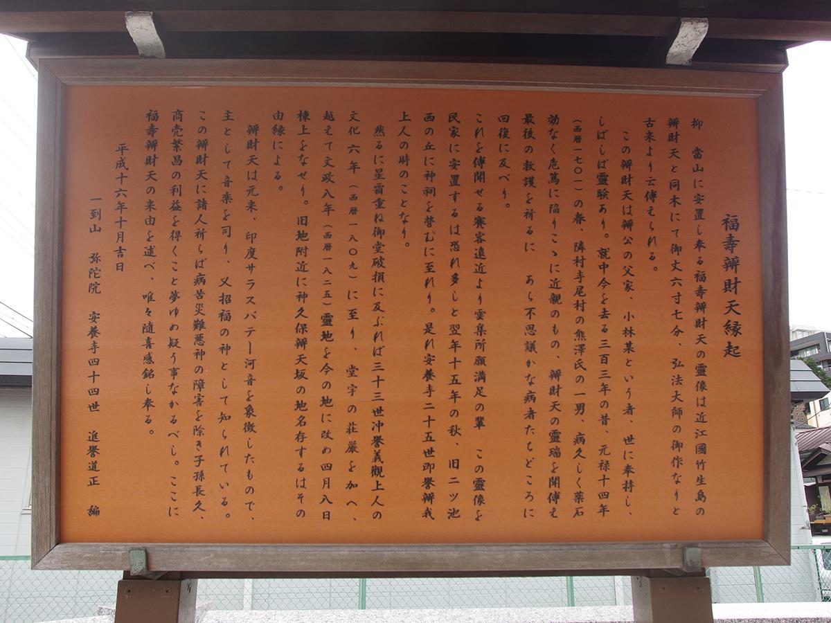 安養寺福寿弁財天写真
