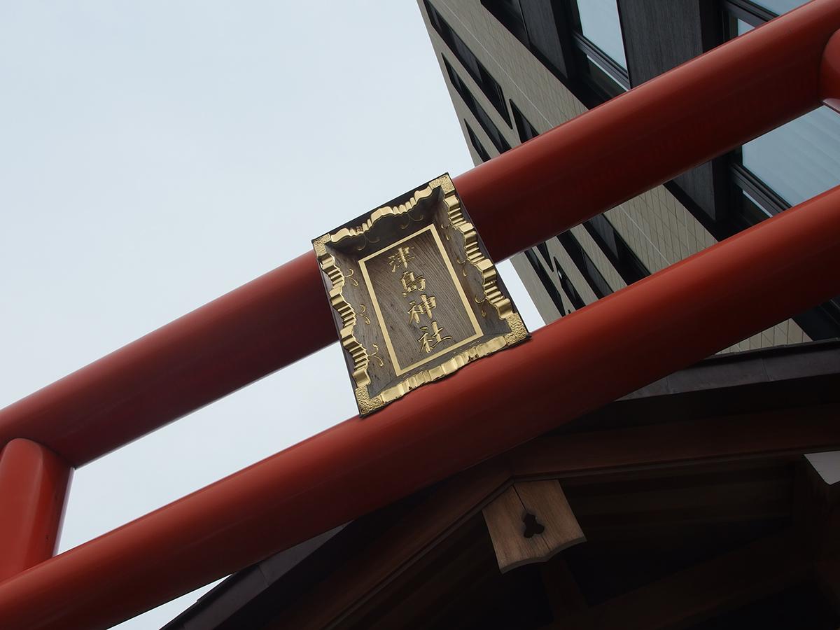 代々木津島神社写真
