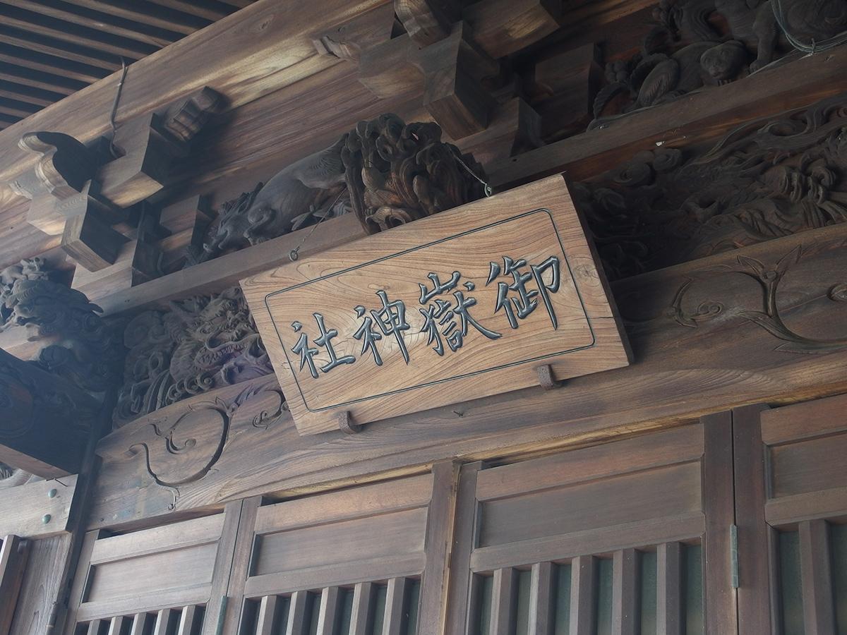坂戸御嶽神社写真