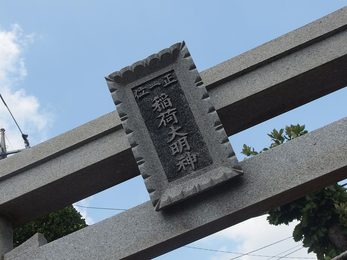 稲荷大明神(横浜市青葉区新石川)写真
