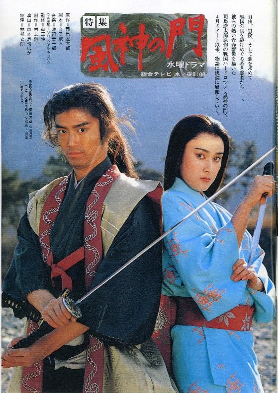 NHK水曜時代劇「風神の門」: 歴史~とはずがたり~