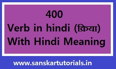 verb in hindi