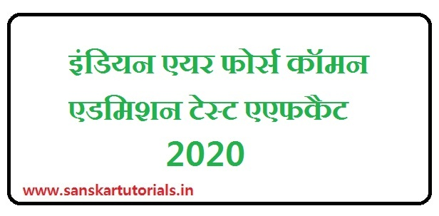 इंडियन एयर फोर्स कॉमन एडमिशन टेस्ट एएफकैट 2020