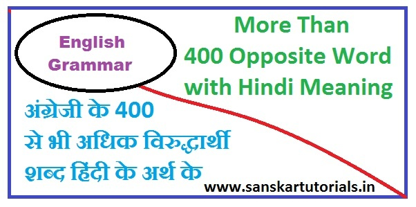 400 List of Opposite word in hindi and English