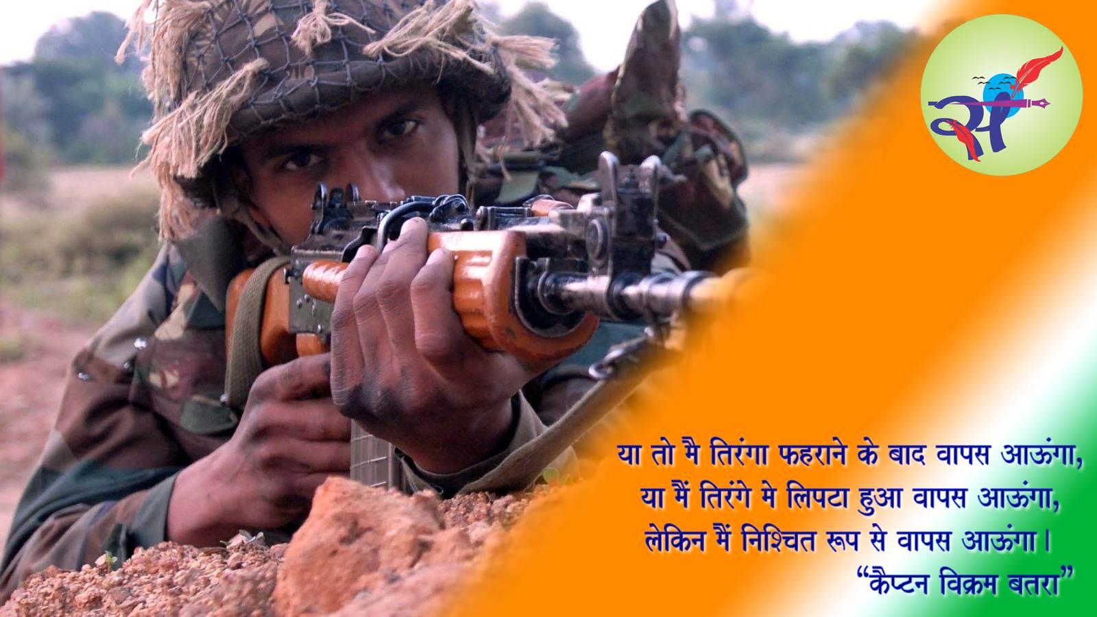 National Army Day राष्ट्रिय सेना दिवस