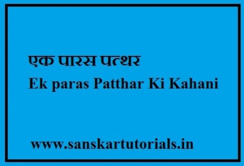 एक पारस पत्थर Ek paras Patthar Ki Kahani