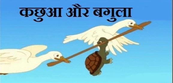 कछुआ और दो बगुले Kachhua Aur do bagule ki kahani