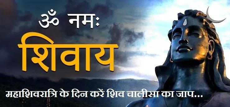 Shiv Chalisa Lyrics