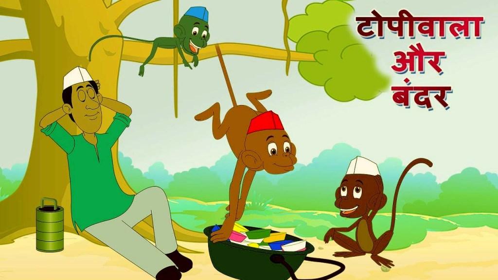 टोपीवाला और बंदर Topiwala aur Bander ki Kahani