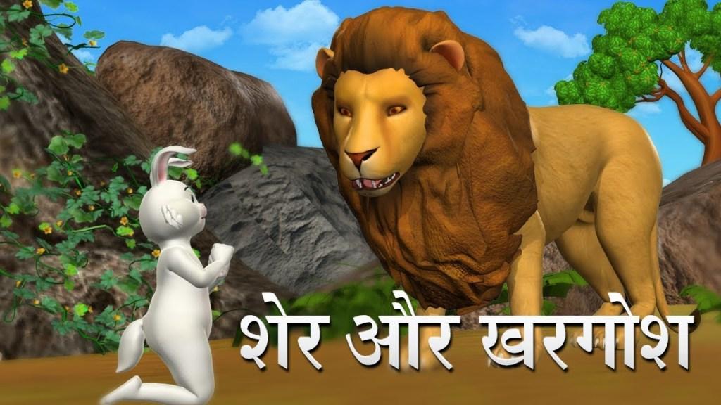 शेर और खरगोश Sher aur Khargosh ki Kahani