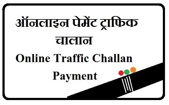 पेमेंट ट्राफिक चालान Online Traffic Challan Payment ऑनलाइन पेमेंट ट्राफिक चालान Online Traffic Challan Payment
