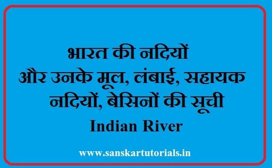 Indian river भारत की 77 नदियों और सहायक नदियों की सूची