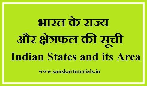 भारत के राज्य और क्षेत्रफल की सूची Indian States and its Area