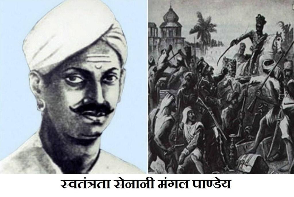 स्वतंत्रता सेनानी मंगल पाण्डेय Mangal Pandey