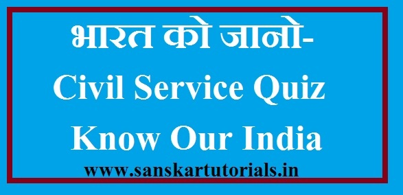 भारत को जानो-Civil Service Know Our india