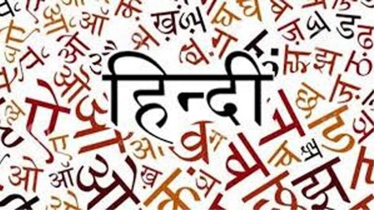 national language hindi