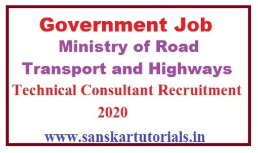 Ministry of Road Transport and Highways Technical Consultant Recruitment 2020