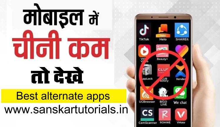 swadeshi apnao bhartiya app now