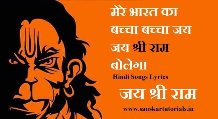 Bharat Ka Bacha Bacha Jai Jai Shri Ram Bolega Lyrics