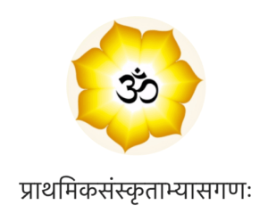 Whatsapp Group – Sanskrit Today