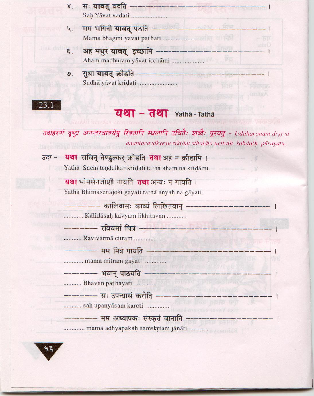 Chart Of Samas In Hindi
