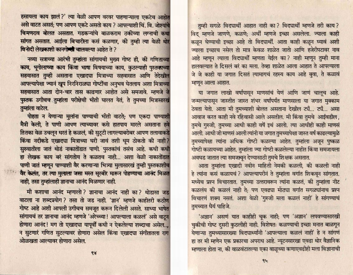 Resume Meaning In Bengali Maintained Meaning In Marathi Bruin Blog