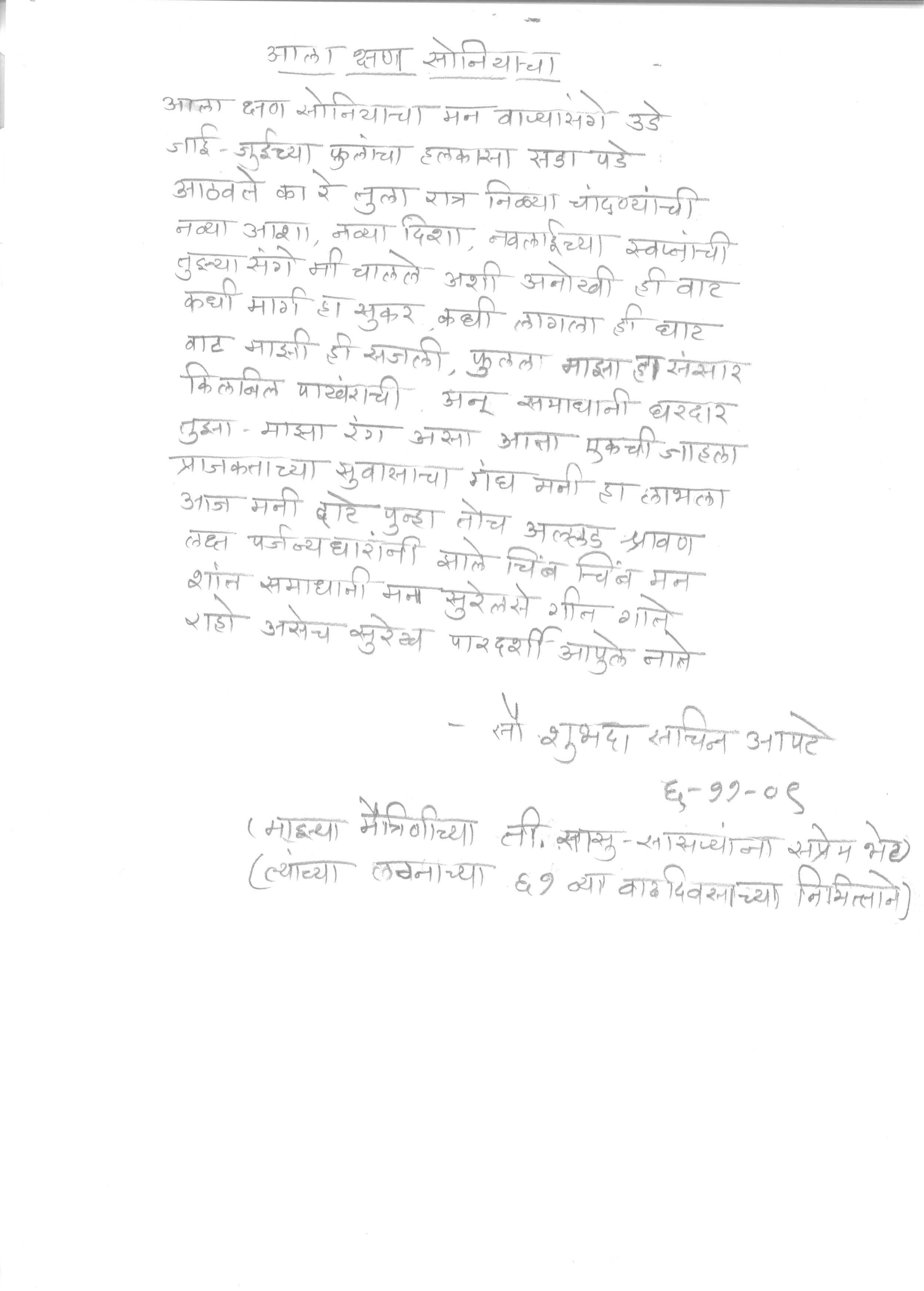 Chandrashekhar Azad Essay In Marathi Language Aai
