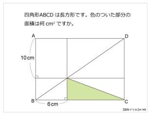 図形ドリル149