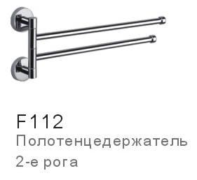 Аксес-ар FRAP  F-112 (рога для полотенец- двойные) 30