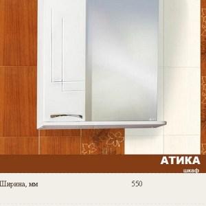 "Шкаф ""Аттика 55"" (Ч)"